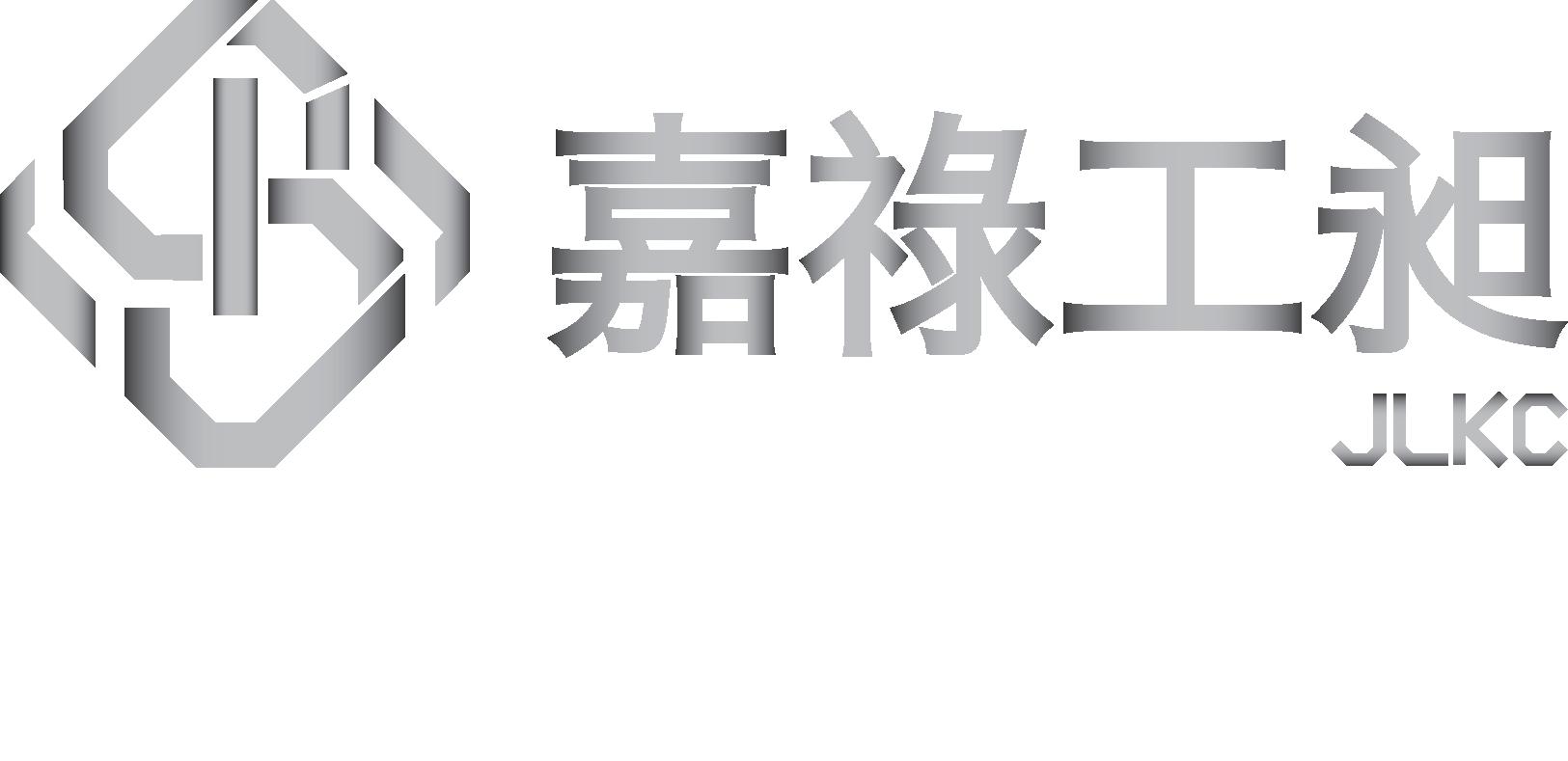 嘉祿工昶 JLKC